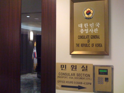 chicago_consulate